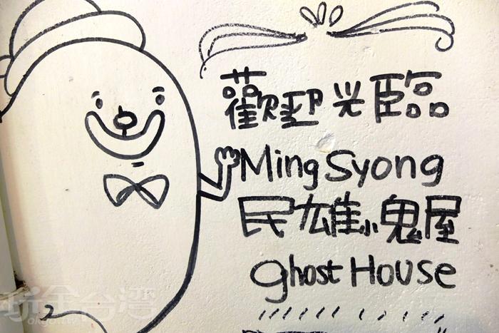 鬼屋咖啡是間老房子,屋內屋外充滿著「鬼」異色彩,/玩全台灣旅遊網特約記者阿辰攝