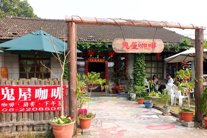 民雄鬼屋咖啡算是被歸類為嘉義縣的旅遊景點之一。/玩全台灣旅遊網特約記者阿辰攝