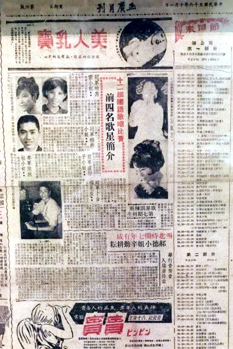 報紙上的歌星大比拚相關報導。/玩全台灣旅遊網特約記者殘月攝