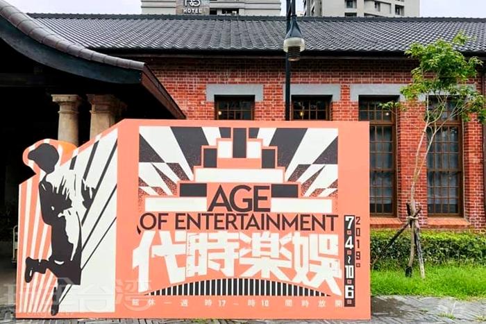 正在臺北市立文獻館舉辦的《娛樂時代-記沒有電視的十年》特展。/玩全台灣旅遊網特約記者殘月攝