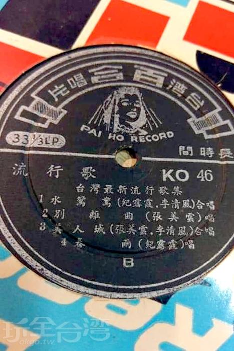 目前已是骨董級的黑膠唱片。/玩全台灣旅遊網特約記者殘月攝