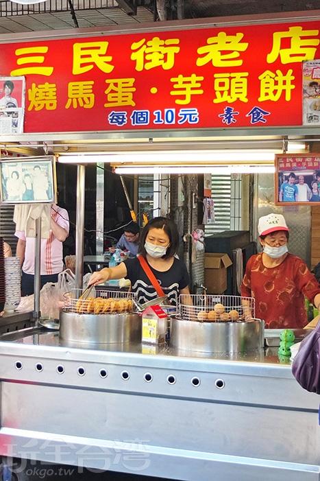 三民市場內的三民街老店燒馬蛋/玩全台灣旅遊網特約記者阿辰攝