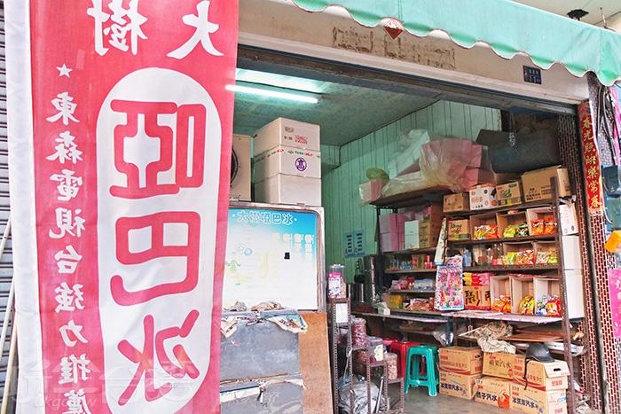 要不是看到店門口的旗幟,會以為這只是一間賣餅乾糖果的雜貨店。/玩全台灣旅遊網特約記者阿辰攝