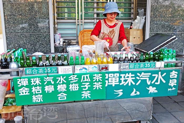 高雄鹽埕區50年歷史「阿婆彈珠汽水綜合茶」,攤位就在土地銀行前。/玩全台灣旅遊網特約記者阿辰攝