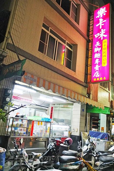 長居高雄超過60年的「樂卡咪長腳麵」早早就是鹽埕區必吃好料。/玩全台灣旅遊網特約記者阿辰攝