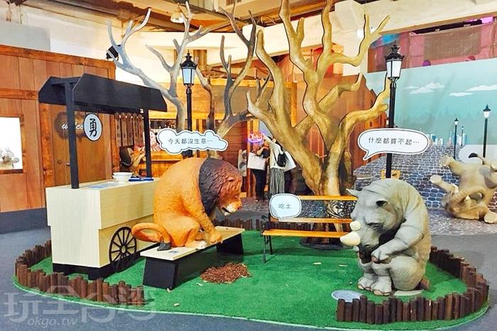 整天都沒生意上門的獅子和犀牛正唉聲嘆氣著生活的不容易。/玩全台灣旅遊網特約記者殘月攝