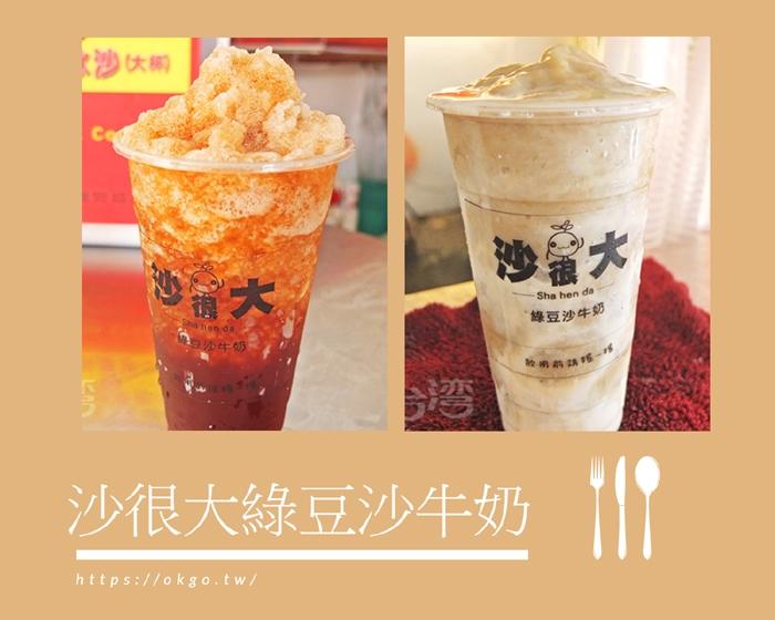招牌綠豆沙牛奶與紅茶冰沙/玩全台灣旅遊網特約記者阿辰攝