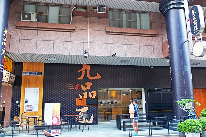 有吃過用頂級天然芝麻醬製成的霜淇淋嗎?來一趟【九品元】就知其美味/玩全台灣旅遊網特約記者阿辰攝