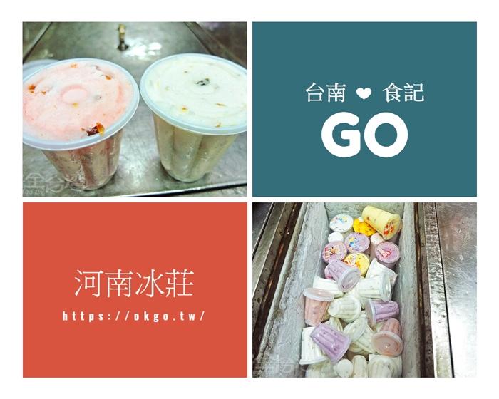不同口味的四果冰內用料可不只四果唷!/玩全台灣旅遊網特約記者阿辰攝