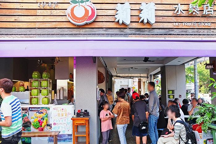 「莉莉水果店」的店面有重新裝修過,內外部才有現今的模樣/玩全台灣旅遊網特約記者阿辰攝