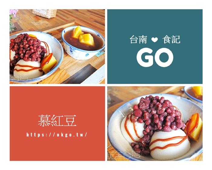 柴燒紅豆湯與紅豆雪綿冰/玩全台灣旅遊網特約記者阿辰攝