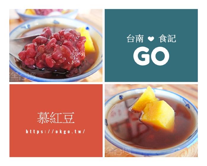 蜜地瓜作為紅豆的配角,紅豆粒粒分明、大顆飽滿/玩全台灣旅遊網特約記者阿辰攝