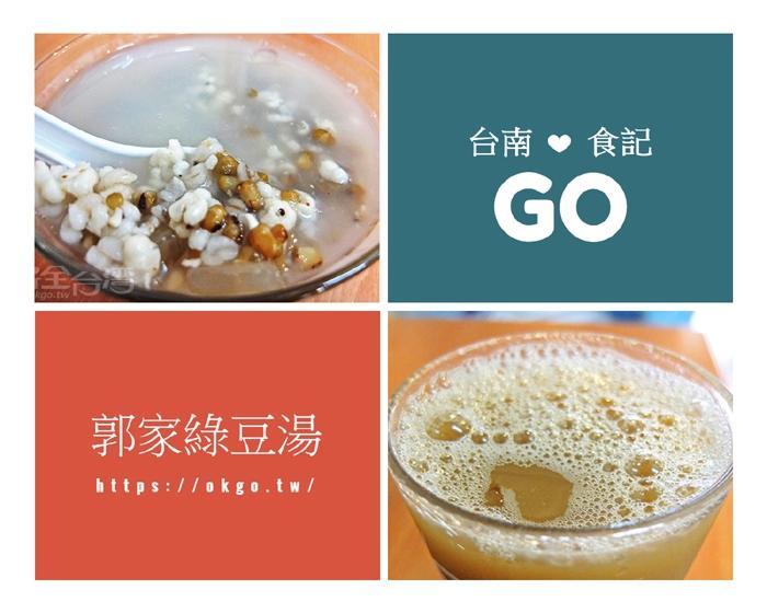 綠豆湯與綠豆薏仁都是招牌必點/玩全台灣旅遊網特約記者阿辰攝
