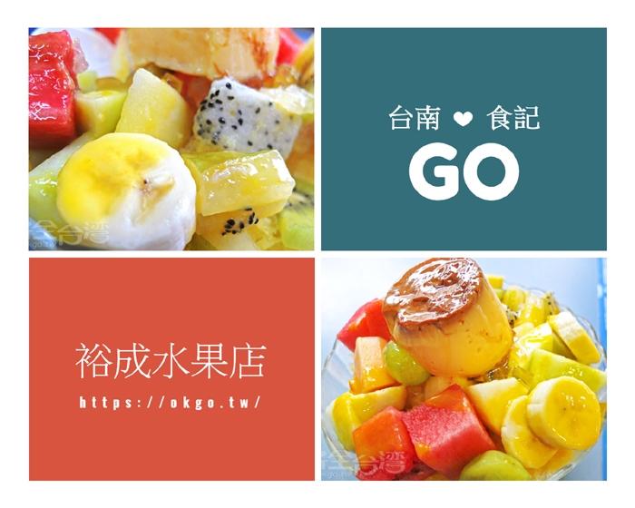 水果山丘般的鮮果冰/玩全台灣旅遊網特約記者阿辰攝