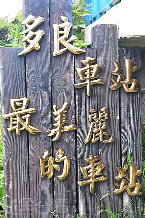 位於太麻里鄉與金崙之間的多良站號稱是全台最美麗的一座車站。/玩全台灣旅遊網特約記者隱月攝