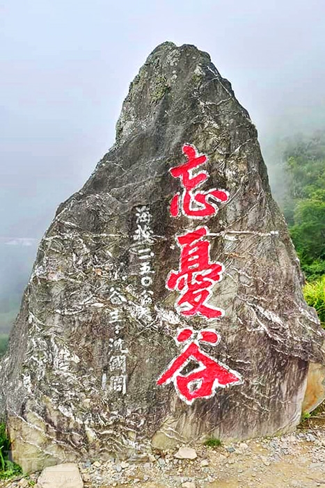 被山嵐所圍繞的忘憂谷。/玩全台灣旅遊網特約記者隱月攝