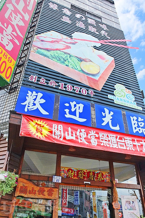 關山鎮農會前這間「關山便當」開業至今40餘年歷史。/玩全台灣旅遊網特約記者阿辰攝