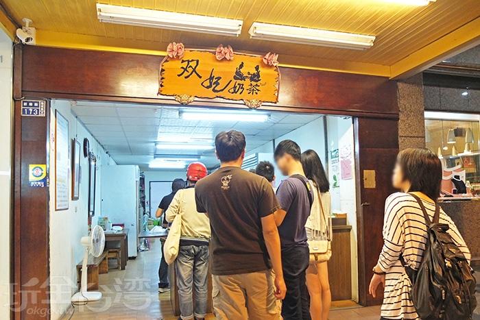 在新樂街上走著走著,目光很容易會被這間「雙妃奶茶」吸引過去。/玩全台灣旅遊網特約記者阿辰攝