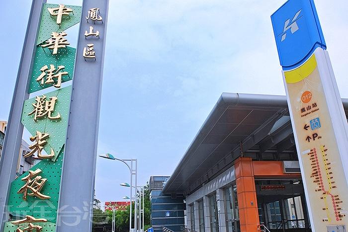 高捷鳳山車站旁的中華街觀光夜市是覓食的好去處。/玩全台灣旅遊網特約記者阿辰攝
