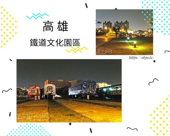 晚上漫遊西子灣,氣氛最對味的非屬「鐵道文化園區」了/玩全台灣旅遊網特約記者阿辰攝