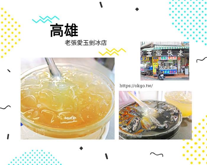 店內選用的是海拔1800公尺以上的阿里山愛玉果實為食材原料/玩全台灣旅遊網特約記者阿辰攝