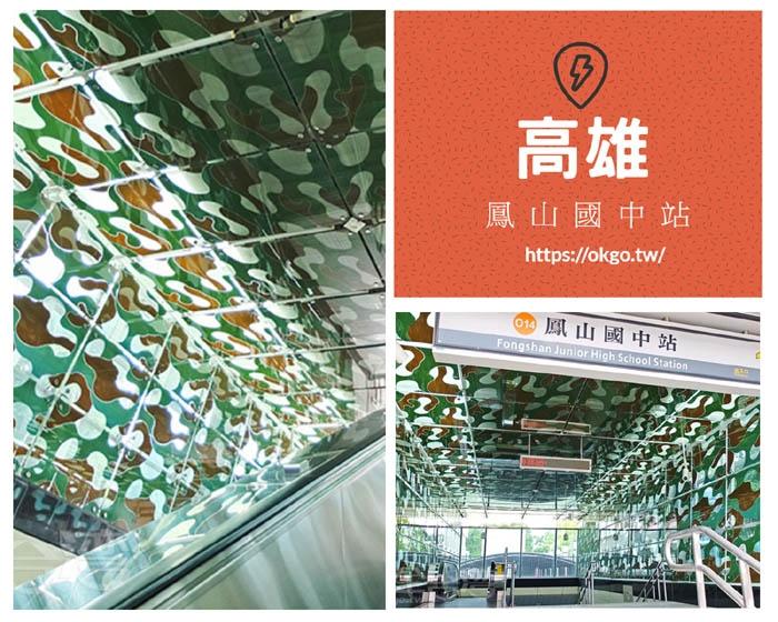 穿上迷彩裝的「鳳山國中站」無疑是搭捷運旅行的最佳首站。/玩全台灣旅遊網特約記者阿辰攝