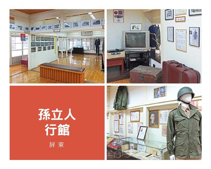 孫將軍的身影重現於館內/玩全台灣旅遊網特約記者阿辰攝