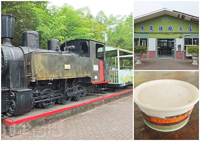 去「屏東糖廠冰店」吃冰、餵魚、看火車是生活在屏東市的小樂趣。/玩全台灣旅遊網特約記者阿辰攝