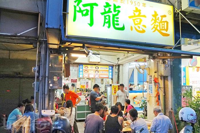 「阿龍意麵」創始於1950年,已經傳承到第三代囉!/玩全台灣旅遊網特約記者阿辰攝