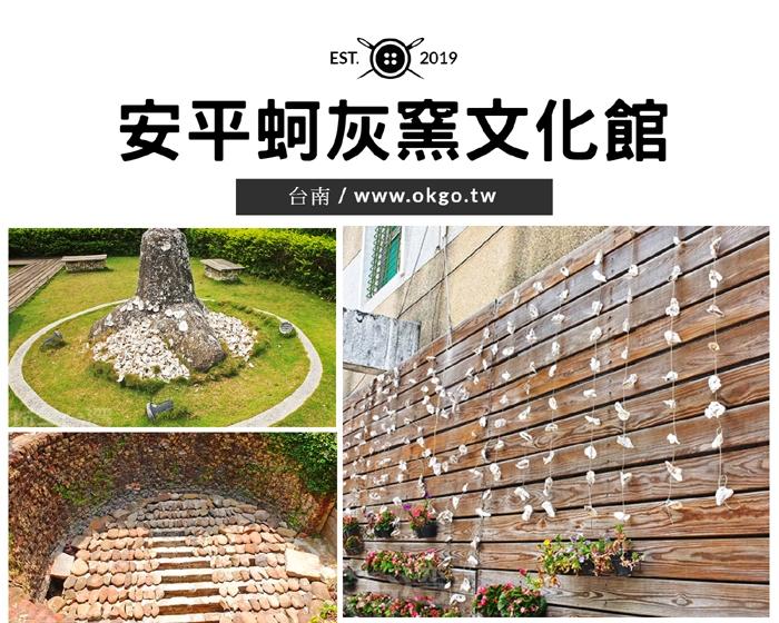 館內有許多蚵的相關裝置藝術/玩全台灣旅遊網特約記者阿辰攝