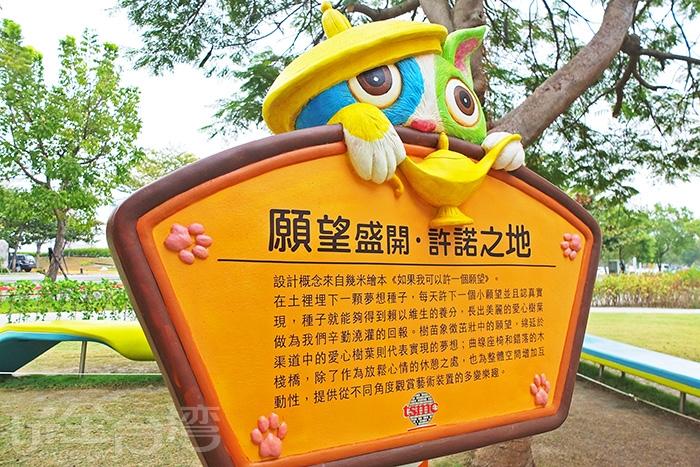 《願望盛開‧許諾之地》解說立牌說道。/玩全台灣旅遊網特約記者阿辰攝