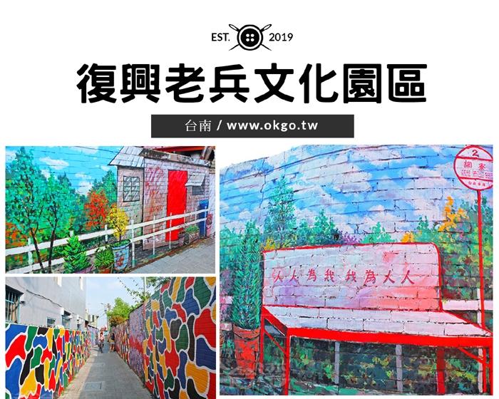 四周以眷村意象為主的彩繪讓人看得驚豔連連/玩全台灣旅遊網特約記者阿辰攝