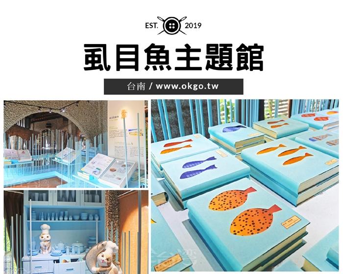二樓共分為六個展區,將「水」的意象融入其中/玩全台灣旅遊網特約記者阿辰攝