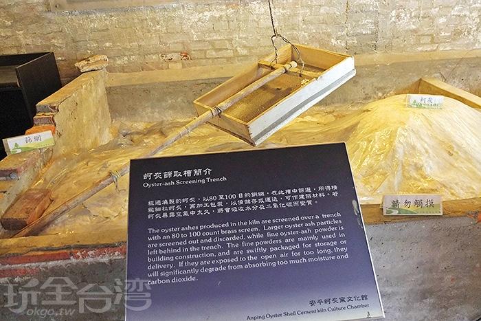 蚵灰製造場和放映室展示舊有工具,有蚵灰篩取槽、踩風車及鼓風機等等/玩全台灣旅遊網特約記者阿辰攝