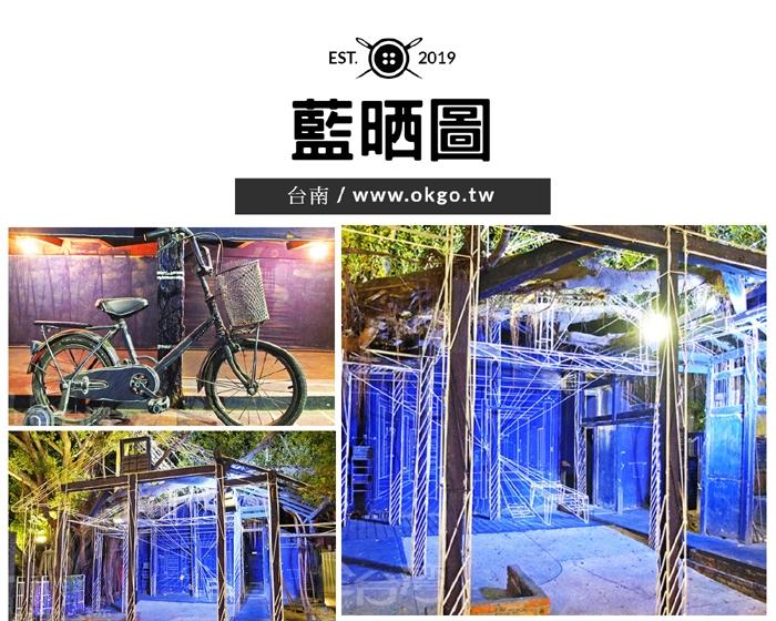 「台南3D藍晒圖」位在新光三越西門店正對面,藍晒圖與小西門可方便一次共遊。/玩全台灣旅遊網特約記者阿辰攝