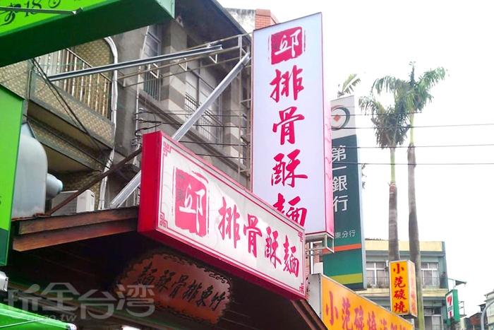 已有數家分店的竹東「邱家排骨酥麵」。/玩全台灣旅遊網特約記者隱月攝