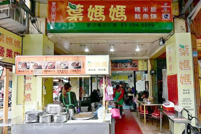 竹東客家傳統市集內唯一24小時營業的「葉蘭香糯米飯/魷魚羹」。/玩全台灣旅遊網特約記者隱月攝