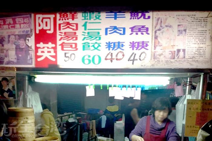 曾經被許多媒體爭相報導過的「阿英湯包」。/玩全台灣旅遊網特約記者隱月攝