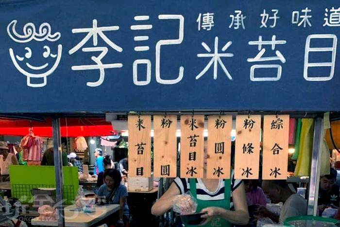 超高人氣的甜品老店「李記米苔目」。/玩全台灣旅遊網特約記者隱月攝
