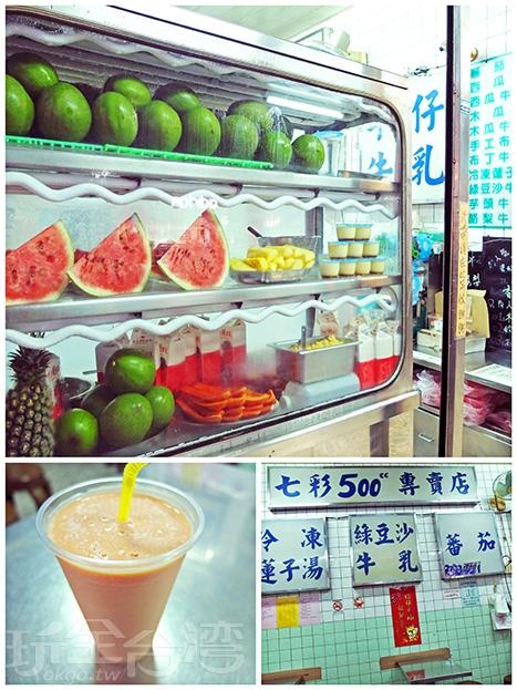 透明冰櫃內展示著各種水果,真材實料的各式果汁和番茄盤都具有好滋味,木瓜牛奶我尤其推薦。/玩全台灣旅遊網特約記者阿辰攝