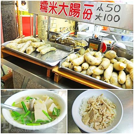 手工製作的糯米大腸是吃雞肉飯和粿仔湯的最佳襯角,糯米腸可點一份小的,這樣子一餐實惠好吃。/玩全台灣旅遊網特約記者阿辰攝