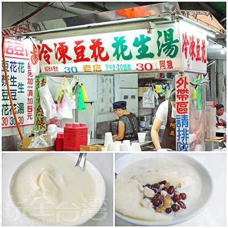 招牌的豆漿豆花肯定是要吃看看啦/玩全台灣旅遊網特約記者阿辰攝