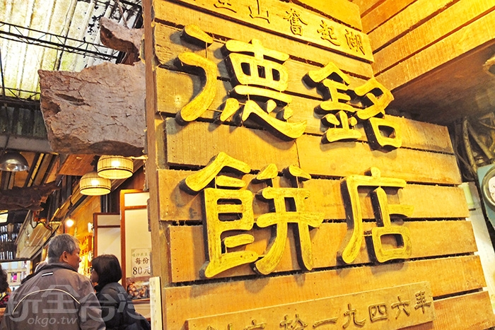 這家「德銘餅店」是老街上資歷很老的名店,網路口碑廣受分享/玩全台灣旅遊網特約記者阿辰攝