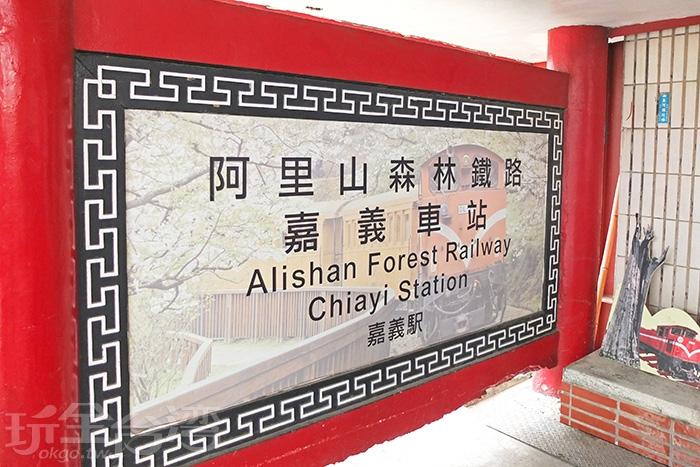 阿里山森林鐵路就在嘉義車站內,有個專屬的月台和醒目的標示,買張票來等車!/玩全台灣旅遊網特約記者阿辰攝