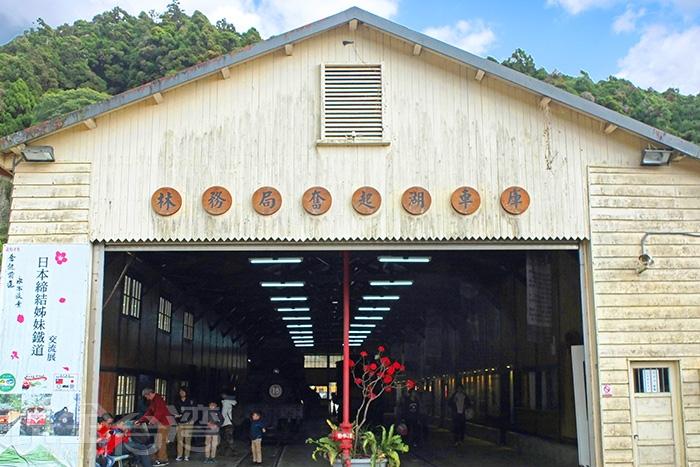 「奮起湖車庫」和奮起湖車站鄰近,原木造的建築結構,具鐵道文化特殊價值,被列為縣定古蹟。/玩全台灣旅遊網特約記者阿辰攝