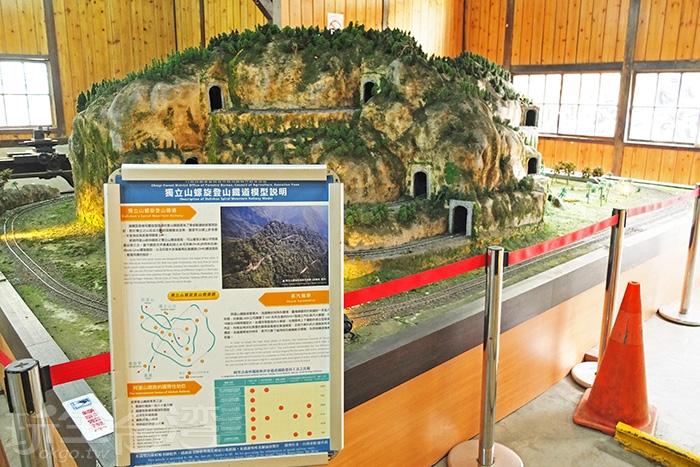 其中最熱門的展示便是這座獨立山螺旋登山鐵道的模型,附上說明,更能清楚了解建造工法及路線設計。/玩全台灣旅遊網特約記者阿辰攝
