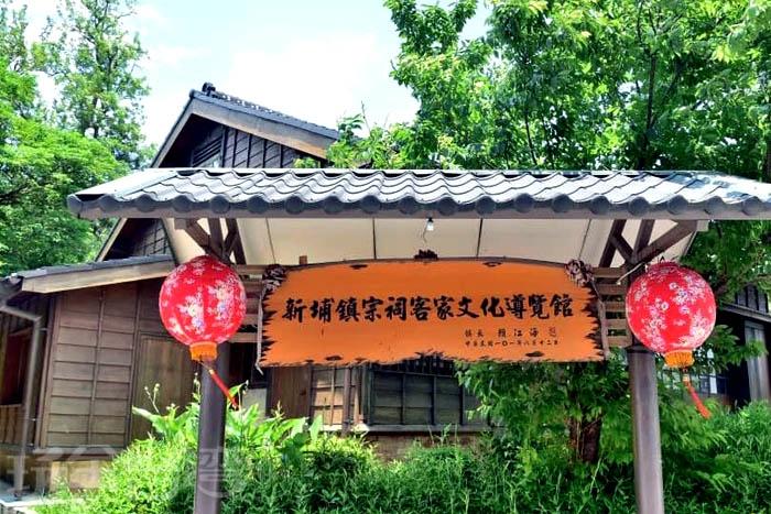 前身為校長宿舍的新埔宗祠客家文化導覽館。/玩全台灣旅遊網特約記者隱月攝