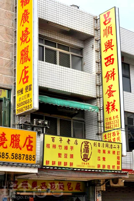 創裡於清同治二年的百年糕餅老店鋪。/玩全台灣旅遊網特約記者隱月攝