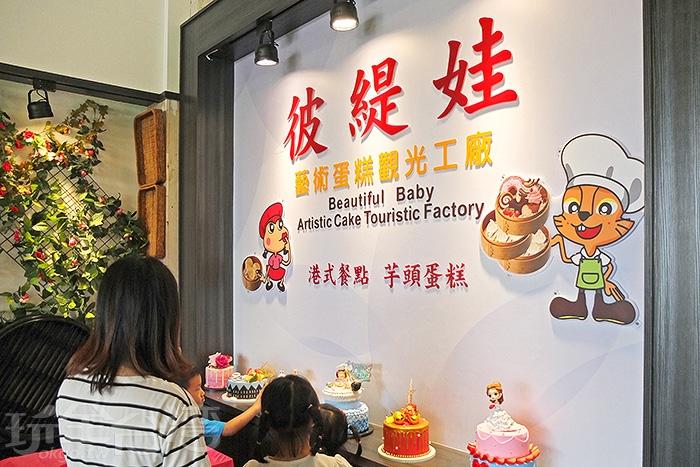 誕生於2017年的「彼緹娃藝術蛋糕觀光工廠」,其實早在1986年就已經創立台南第一家自營門市囉!/玩全台灣旅遊網特約記者阿辰攝