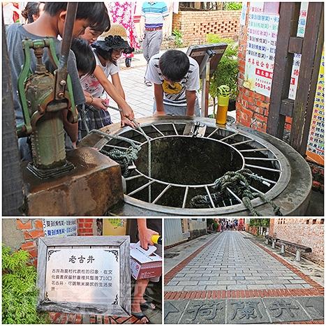 古井一直是農村代表性印象/玩全台灣旅遊網特約記者阿辰攝